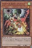 遊戯王 PAC1-JP026 ドロール&ロックバード (日本語版 スーパーレア) PRISMATIC ART COLLECTION