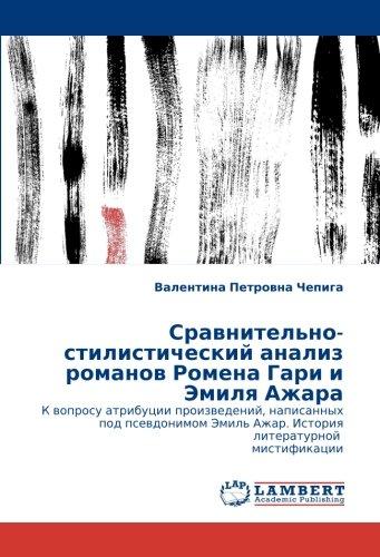 Sravnitel'no-Stilisticheskiy Analiz Romanov Romena Gari I Emilya Azhara