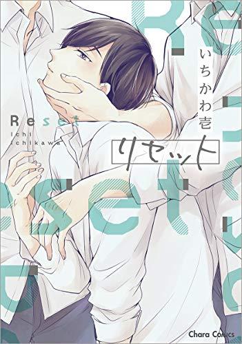 リセット (CHARA コミックス)