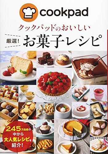 クックパッドのおいしい厳選! お菓子レシピ