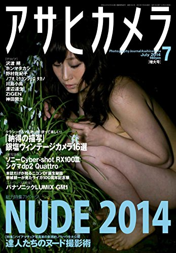 アサヒカメラ 2014年 07月号 雑誌