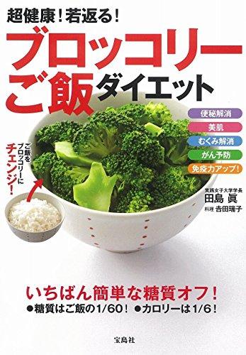 超健康! 若返る! ブロッコリーご飯ダイエット