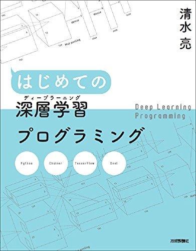 はじめての深層学習(ディープラーニング)プログラミング