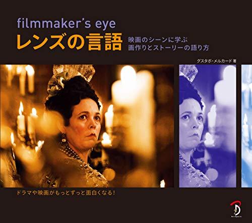 filmmaker's eye : レンズの言語 映画に学ぶ画作りとストーリーの伝え方