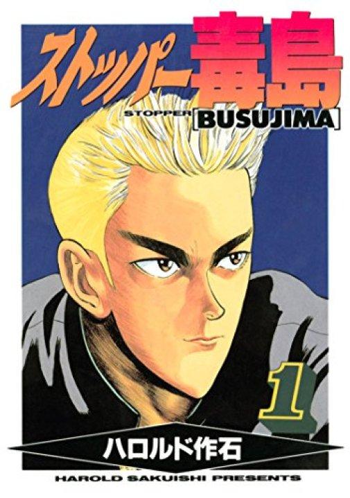 ストッパー毒島(1) (ヤングマガジンコミックス) | ハロルド作石 ...