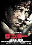 ランボー 最後の戦場 [DVD]