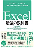 Excel 最強の教科書完全版――すぐに使えて、一生役立つ「成果を生み出す」超エクセル仕事術