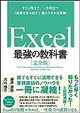 【Amazon.co.jp 限定】 Excel 最強の教科書[完全版]――すぐに使えて、一生役立つ「成果を生み出す」超エクセル仕事術 (特典: 厳選ショートカットキー データ3種)