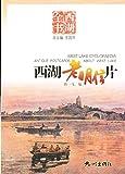 西湖老明信片(中国語) (西湖全書)