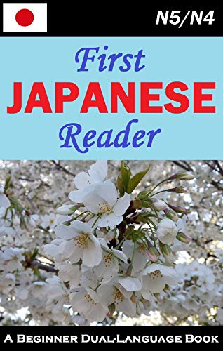 First Japanese Reader A Beginner Dual Language Book (Japanese Edition)