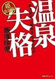 『旅行読売』元編集長、覚悟の提言 温泉失格 超改訂版 (徳間文庫カレッジ)