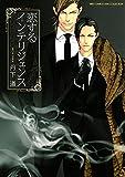 恋するインテリジェンス (1) (バーズコミックス リンクスコレクション)