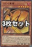 【3枚セット】遊戯王 BODE-JP022 うにの軍貫 (日本語版 ノーマル) バースト・オブ・デスティニー