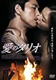 愛のタリオ [DVD]