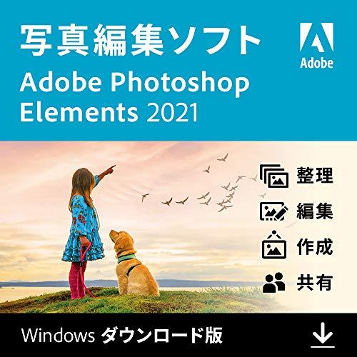 Adobe Photoshop Elements 2021(最新)|通常版|Windows対応|オンラインコード版
