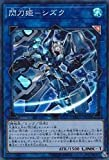閃刀姫-シズク スーパーレア 遊戯王 ダーク・セイヴァーズ dbds-jp028