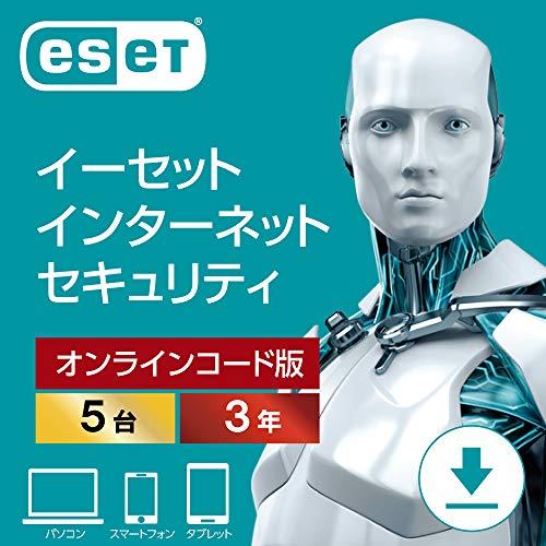 ESET インターネット セキュリティ 5台3年 オンラインコード版