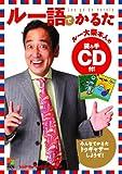 ルー語でかるた(CD付) ([かるた]) - ルー大柴