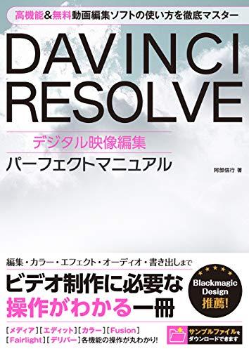 DAVINCI RESOLVE デジタル映像編集 パーフェクトマニュアル