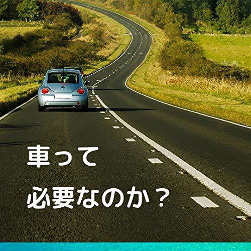 車って本当に必要?シェアが当たり前の時代に考えたいメリットデメリット
