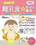 やさしくわかる 月齢別 離乳食のきほん事典