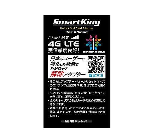 【NEW新方式!】iOS13.5まで対応 SmartKing SIMロック解除アダプタ SoftBank/au/docomoのiPhoneXS/X 、iPho...