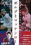 ボルグとマッケンロー テニスで世界を動かした男たち (ハーパーコリンズ・ノンフィクション)