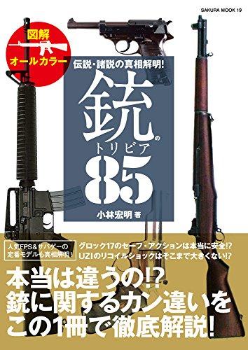 伝説・諸説の真相解明!銃のトリビア85