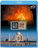 世界遺産 インド編 アジャンター石窟群/タージ・マハル [Blu-ray]