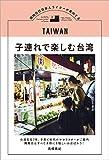 子連れで楽しむ台湾: 現地在住日本人ライターが案内する