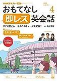 NHKテレビ おもてなし 即レス英会話 2020年 4月号 [雑誌] (NHKテキスト)