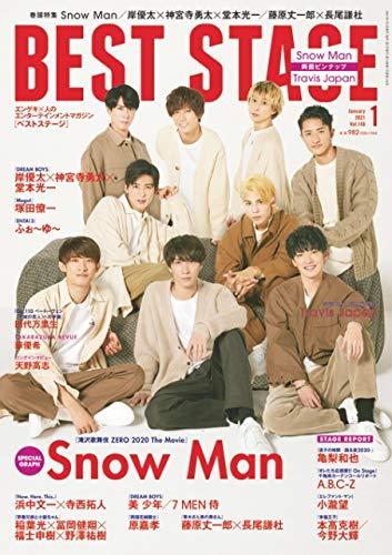 BEST STAGE 2021年1月号 表紙:Snow Man