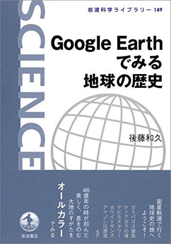 Google Earthでみる 地球の歴史 (岩波科学ライブラリー)