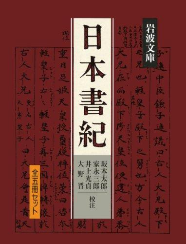 日本書紀 5冊 (岩波文庫)