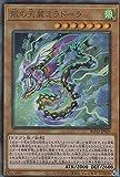 遊戯王 BLVO-JP029 風の天翼ミラドーラ (日本語版 アルティメットレア) ブレイジング・ボルテックス