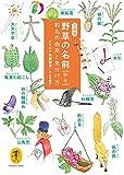ヤマケイ文庫 野草の名前 秋冬 和名の由来と見分け方