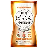 Svelty Pakkun decomposition yeast as diet pills supplements for women and men from Japan 56 tablets