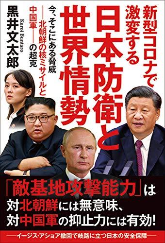 新型コロナで激変する日本防衛と世界情勢 今、そこにある脅威―北朝鮮の核ミサイルと中国軍―の超克