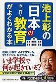 池上彰の「日本の教育」がよくわかる本 (PHP文庫)