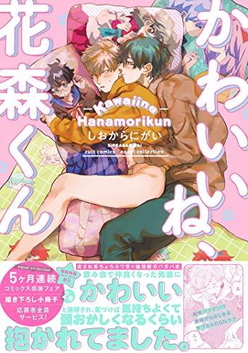 かわいいね、花森くん (カルトコミックス equal collection)