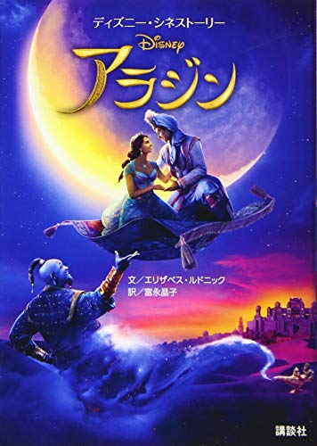 ディズニー・シネストーリー アラジン
