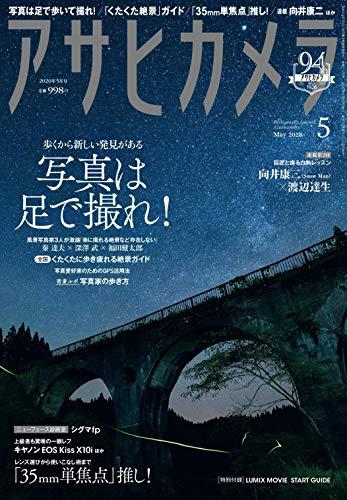 アサヒカメラ 2020年 05 月号 雑誌