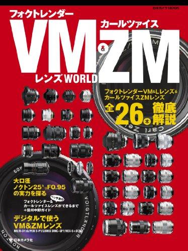 フォクトレンダーVM&カールツァイスZMレンズWORLD (日本カメラMOOK)
