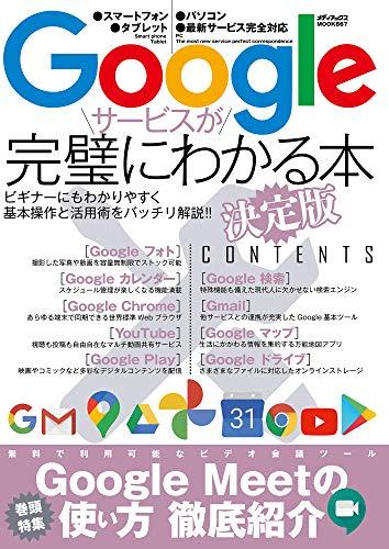 Googleサービスが完璧にわかる本 決定版 (メディアックスMOOK)