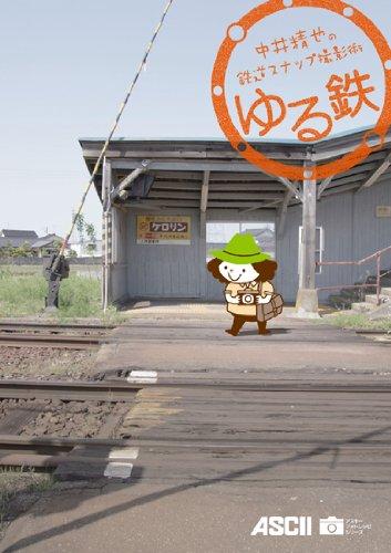 中井精也の鉄道スナップ撮影術 ゆる鉄 (アスキーフォトレシピシリーズ)