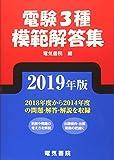 電験3種模範解答集 2019年版
