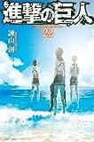 進撃の巨人(22) (週刊少年マガジンコミックス)