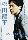 アクターズ・ファイル 松田龍平 - 松田龍平, キネマ旬報社