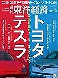 週刊東洋経済 2020年10/10号 [雑誌]