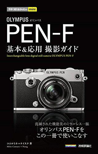 今すぐ使えるかんたんmini オリンパス PEN-F 基本&応用撮影ガイド